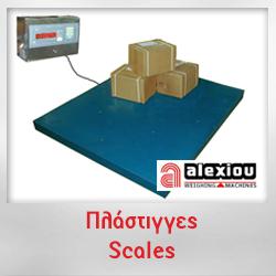 πλάστιγγες της εταιρίας Αλεξίου ΑΕ ζυγιστικές μηχανές