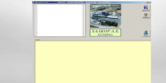 Λογισμικό Πρόγραμμα COLLECTOR