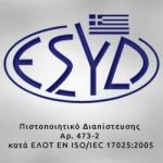 πιστοποιητικό ΕΣΥΔ για το εργαστήριο διακριβώσεων μάζας της εταιρίας Αλεξίου ΑΕ