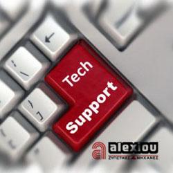 Τεχνική υποστήριξη της εταιρίας Αλεξίου Α.Ε. ζυγιστικές μηχανές