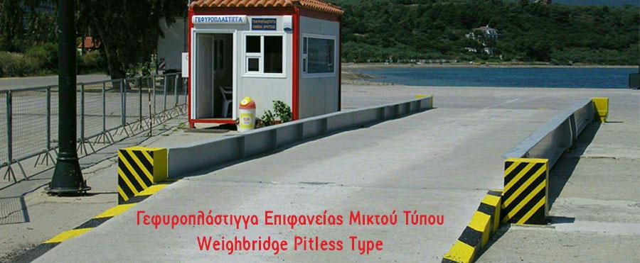 Ηλεκτρονική γεφυροπλάστιγγα επιφανείας, γεφυροπλάστιγγα ηλεκτρονική ζύγισης οχημάτων της εταιρίας Αλεξίου ΑΕ ζυγιστικές μηχανές
